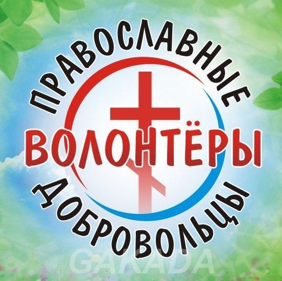Приглашаем волонтёров,  Саратов