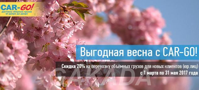 Акция Выгодная весна с CAR-GO,  Ульяновск