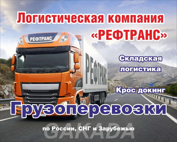 Услуги в сфере грузоперевозок,  Москва