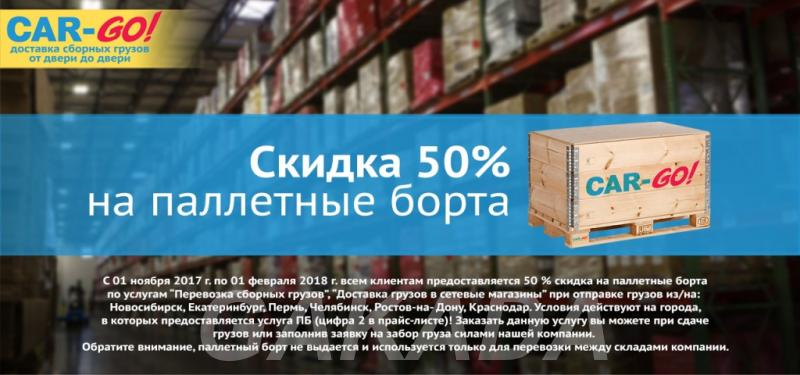 Доставка грузов в сетевые магазины, Сочи