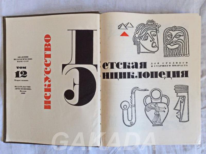 Продаю 5 томов большой детской энциклопедии 1968 г СССР, Вся Россия