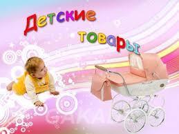 Детские товары,  Москва