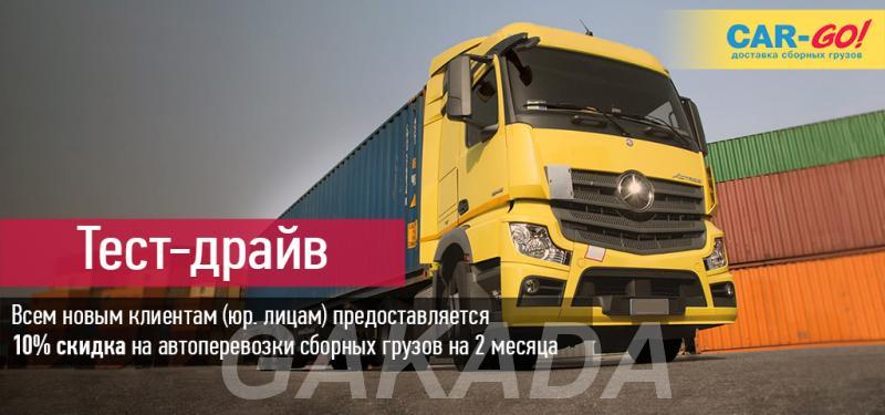 Тест-драйв для новых клиентов компании,  Ульяновск