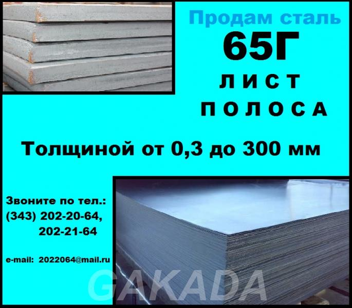 Лист 65Г пружинный лист сталь 65Г полоса ст 65Г, Вся Россия