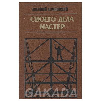 Публицистическая страстность Аграновского, Вся Россия