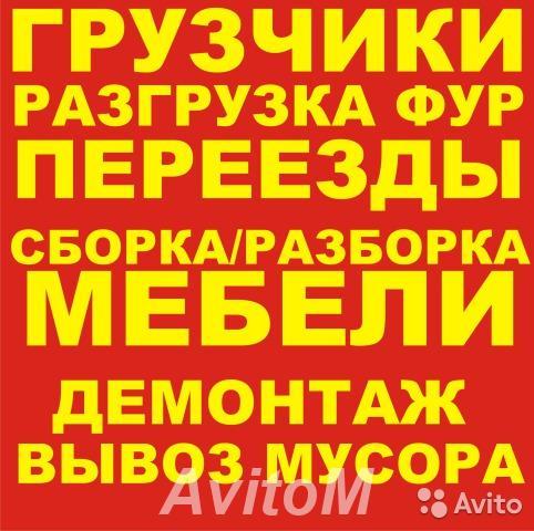 Быстрые и Крепкие Грузчики Грузоперевозки,  Ставрополь