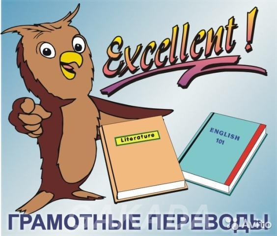 Перевод на иностранный язык, Вся Россия