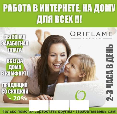 Требуется сотрудник в интернет-магазин Орифлейм, Вся Россия