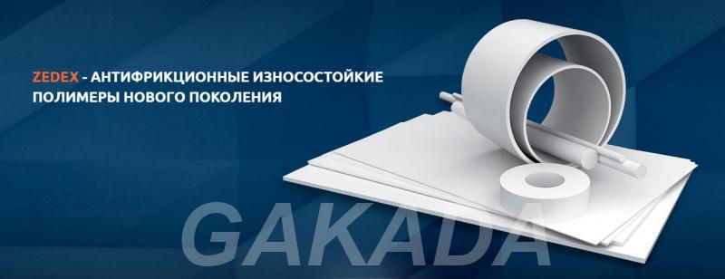Изготовление деталей из полимера Zedex,  Москва