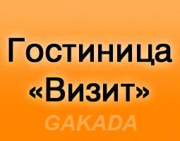 Сеть мини гостиниц выгодный бизнес,  Якутск