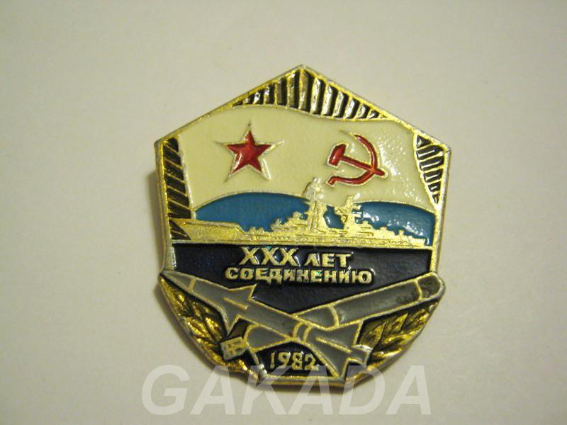 Флот ХХХ лет соединению 1982г,  Москва