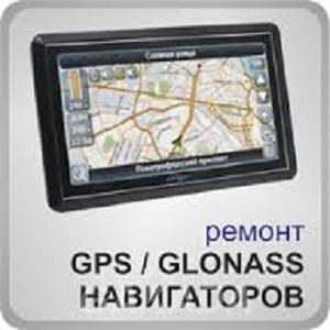 Ремонт навигаторов GPS,  Брянск