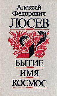 Философ светоносного ума, Вся Россия