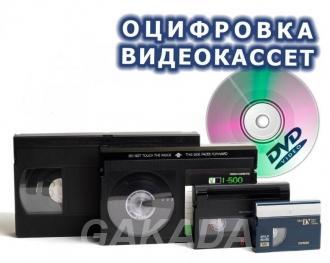 Оцифровка кассет и пленок в DVD,  Брянск