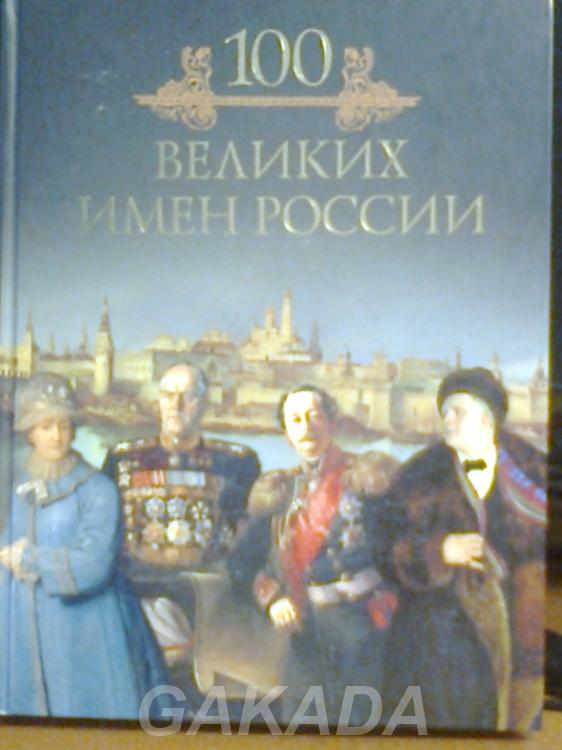 100 великих собрание интересных удивитильных материалов, Вся Россия