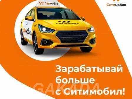 Подключайтесь к CityMobil Taxi И зарабатывайте до 170 000,  Москва