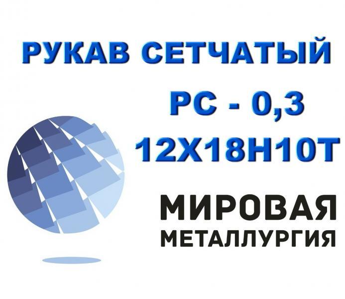 Рукав сетчатый ТУ 26 02 354 85 РС 0 3 ст 12Х18Н10Т, Вся Россия