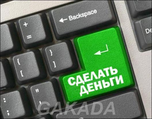 Требуются сотрудники для работы через интернет.,  Москва