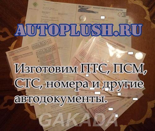 У нас качественные документы на передвижение ПТС СОР ГРЗ О, Вся Россия