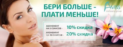 Сеть студий Aves-Spa большой спектр услуг,  Москва