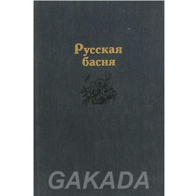 Русские басни и песни, Вся Россия