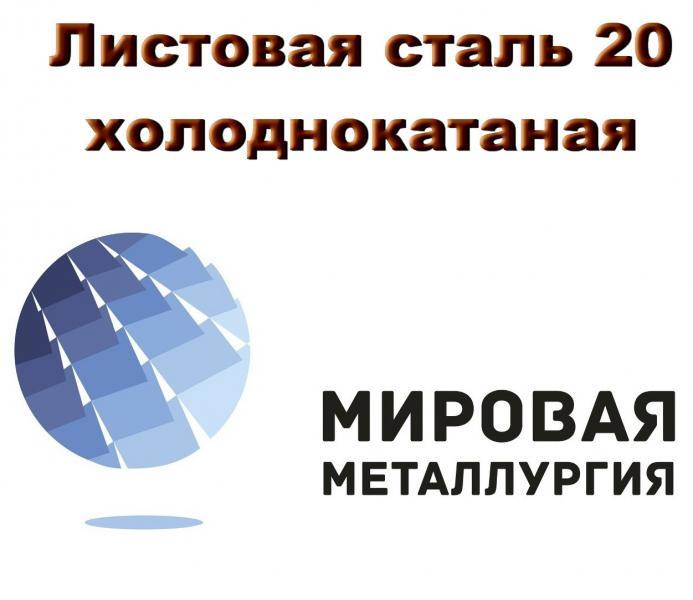 Листовая сталь 20 холоднокатаная лист ст20 х к ГОСТ 19904, Вся Россия