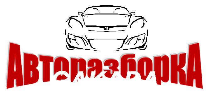 Авторазборка любые автозапчасти, Ногинск