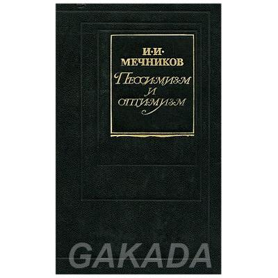 Энциклопедист Илья Мечников, Вся Россия