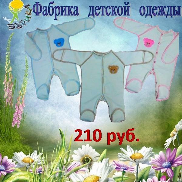 Одежда для новорожденных от производителя, Вся Россия