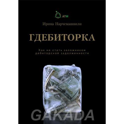 Гдебиторка Как не стать заложником дебиторскои задолженнос,  Челябинск