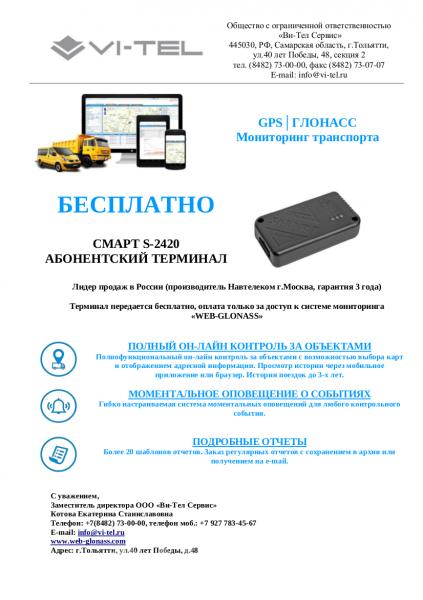 Мониторинг транспорта прибор БЕСПЛАТНО, Вся Россия