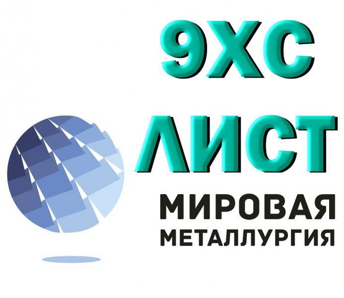 Полоса сталь 9ХС лист стальной 9хс инструментальный ГОСТ 5, Вся Россия