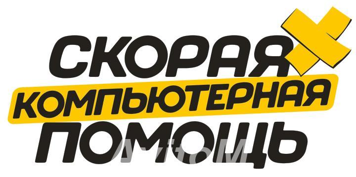 Компьютерная помощь,  Барнаул