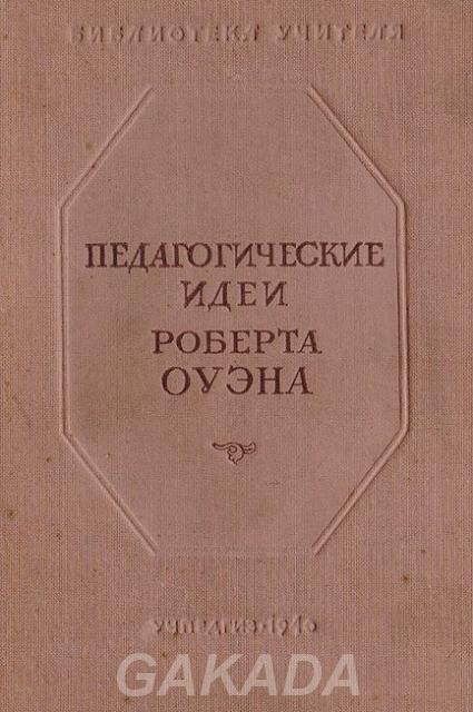 Педагогические идеи Роберта Оуэна, Вся Россия