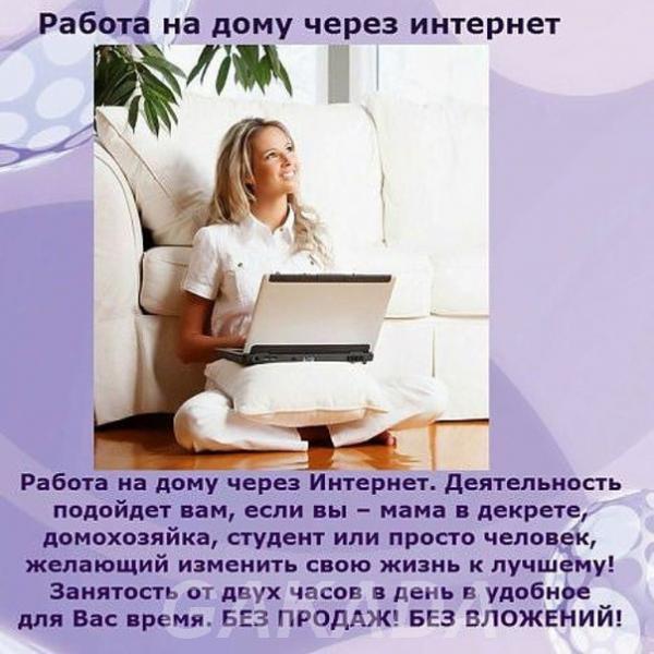 Работа дома, в свободное время, Ельцовка