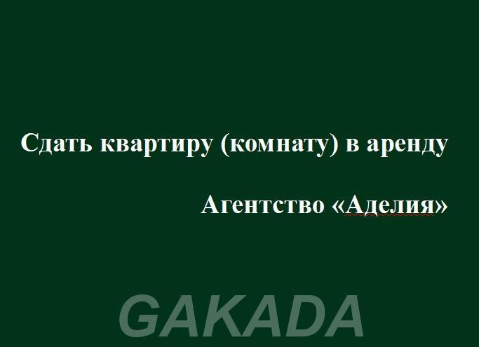 Сдать квартиру, комнату,  Москва