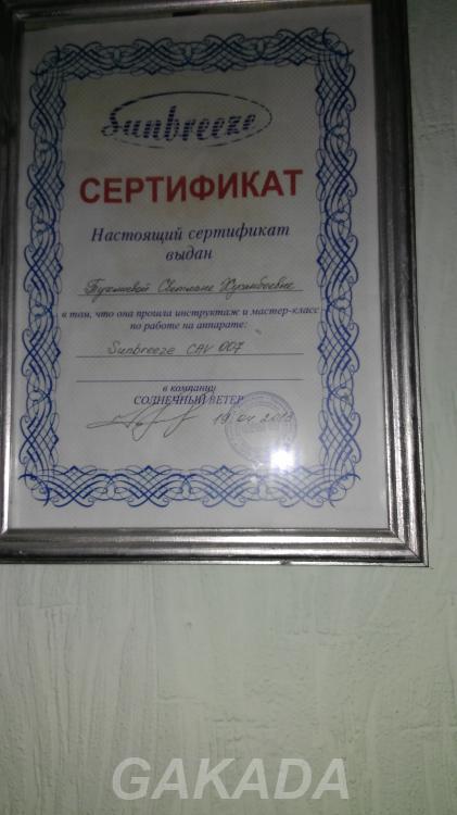 RF лифтинг на дому у светланы,  Екатеринбург