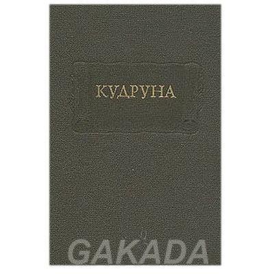 Немецкая эпическая поэма Кудруна, Вся Россия