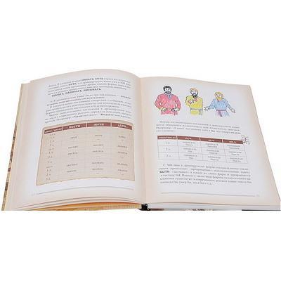 Бестселлер о древнерусском языке, Вся Россия