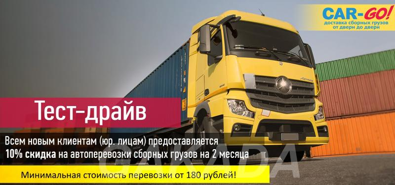 Доставка сборных грузов от двери до двери,  Санкт-Петербург