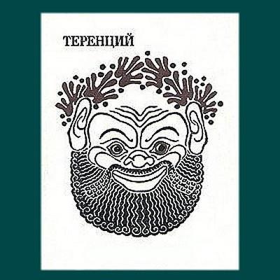 Все комедии древнеримского драматурга, Вся Россия