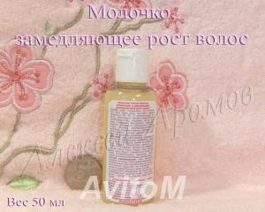 Молочко замедляющее рост волос,  Иваново