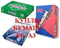 Купить бумагу офисную,  Воронеж