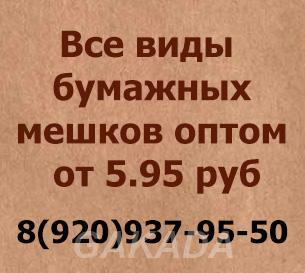 Все виды крафт бумажных мешков оптом, Вся Россия