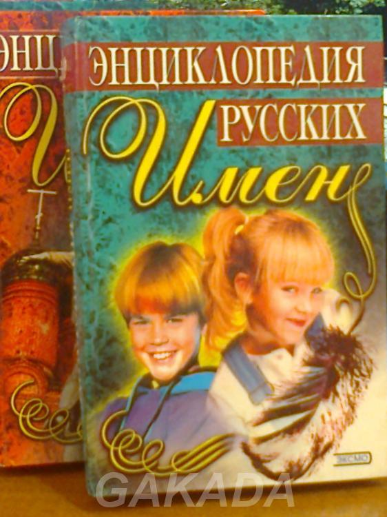 Житейские энциклопедии, Вся Россия