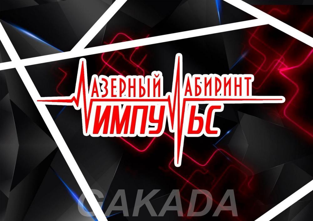 Франшиза лазерного лабиринта формат развлечений, Вся Россия