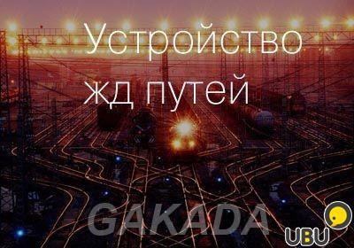 Строительство железной дороги,  Белгород