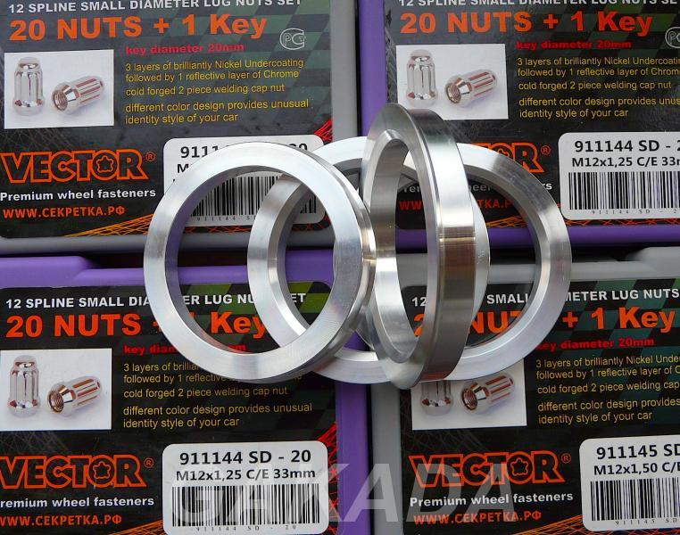 Кольца для дисков на ступицу 66,6-57,1, Вся Россия