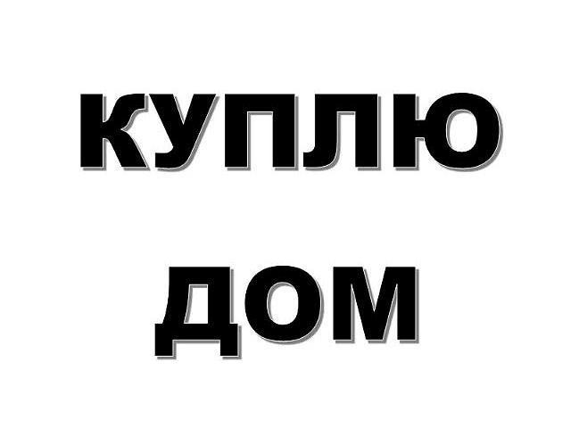 Куплю дом с хоз в деревне или хуторного типа,  Псков