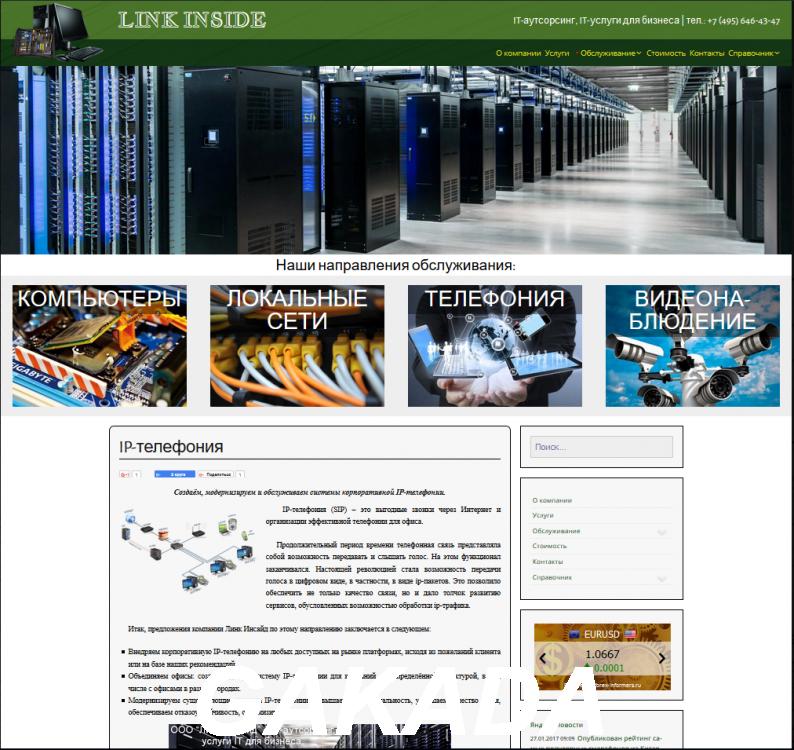 Модернизация и обслуживание систем корпоративной IP-т . ..,  Москва